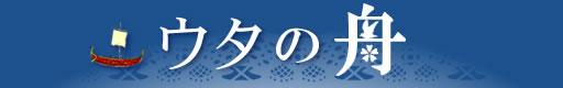 矢野絢子オフィシャルサイト「ウタの舟」