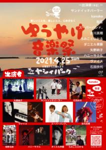 #ゆうやけ音楽祭2021